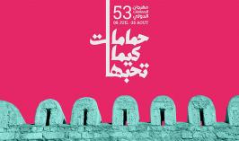 festival_Hammamet_2017-new